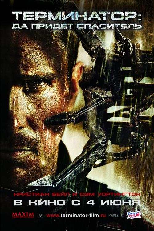 Terminator 4 Kinoposter