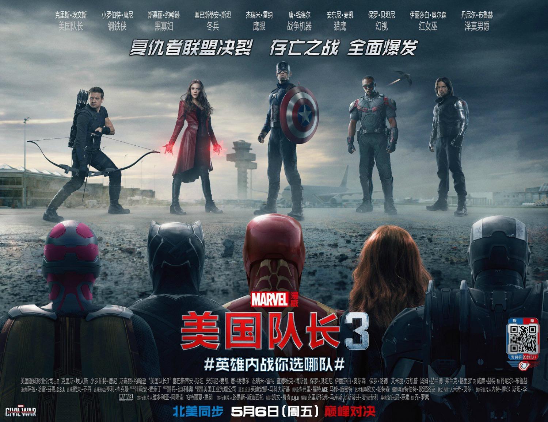 Kinoposter zu »Captain America Civil War« 20 – SF Fan.de