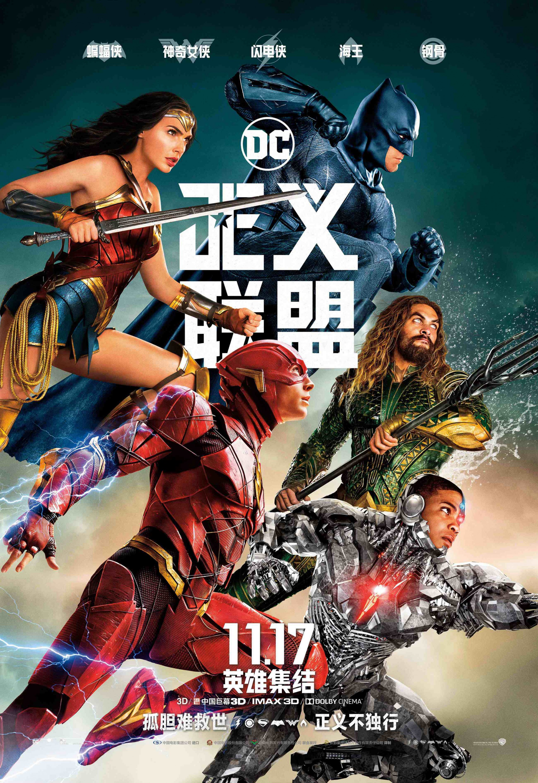 Justice League Kinostart