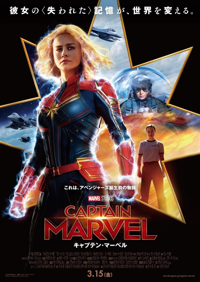 Kinoposter zu »Captain Marvel« (2019) - SF-Fan.de